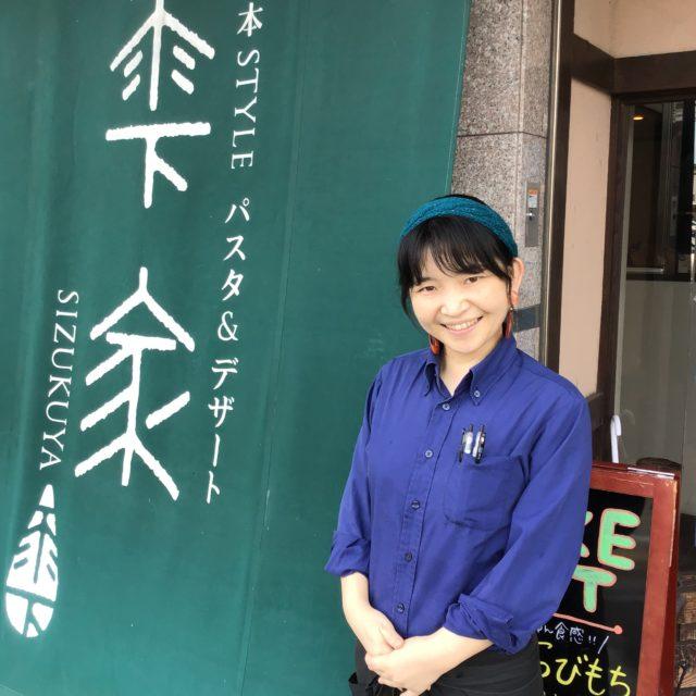 雫家 スタッフ MIKUさん